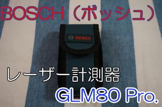 ボッシュ レーザー計測器 GLM80 Professional