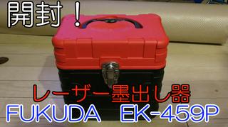 5ライン レーザー墨出し器 FUKUDA EK-459P