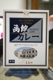 北の文明開化 レストラン五島軒 函館カレー